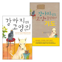 강아지 성도 고양이 신자 시리즈 세트(전2권)