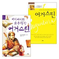 어거스틴 - 부모와 어린이가 함께 읽는 위인 세트(전2권)