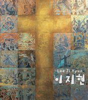 이지현 1집 - 우리가 존재하는 이유 (CD)