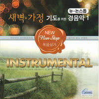 뉴-논스톱 새벽.가정기도를 위한 경음악 1집 (CD)