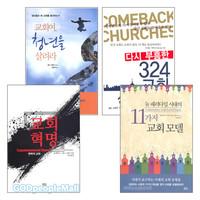 요단출판사 교회성장 관련 도서 세트(전4권)