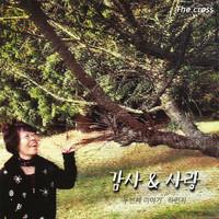 하민지 vol.2 - 감사&사랑 (CD)