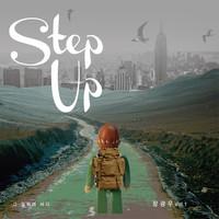 PK 장광우 정규 1집 (CD) - 그 길 위에 서다 Step up