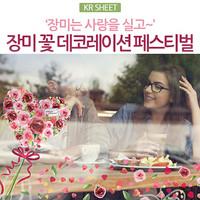 [데코레이션 포인트 스티커] 장미 꽃 페스티벌