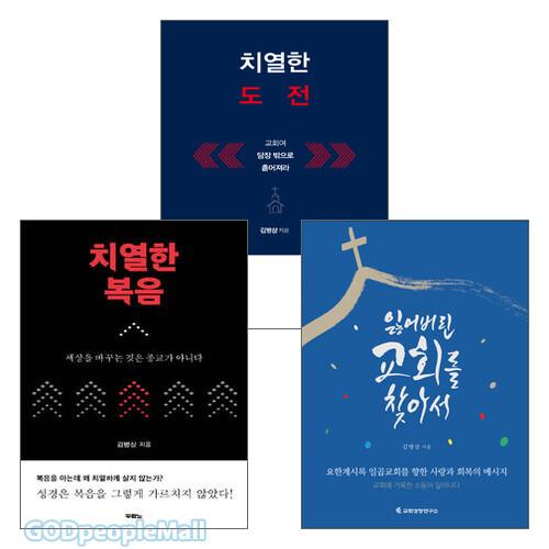 김병삼 목사 2016~2018년 출간(개정) 도서 세트(전5권)
