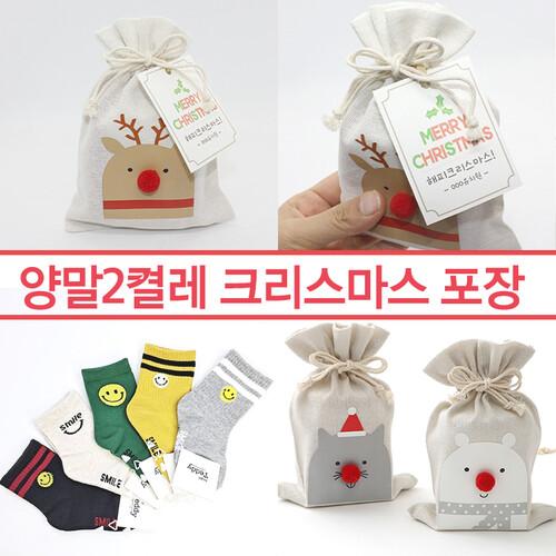 메시지선물 크리스마스양말2켤레_라벨포장완제품