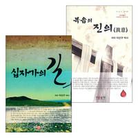 이신구 박사의 마태복음 메세지 상하권 세트(전2권)