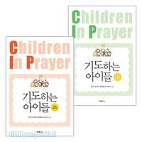 기도하는 아이들 1권 + 운영매뉴얼 세트(전2권)