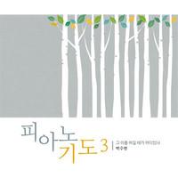 박수연 피아노기도3집 -  그 이름 비길 데가 어디 있나 (CD)
