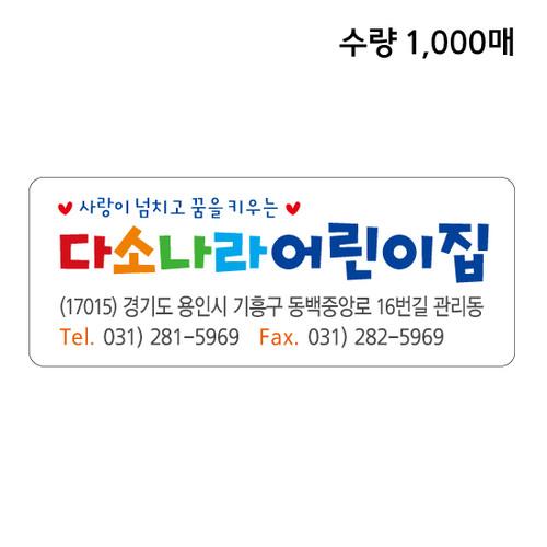 봉투스티커-004  (수량_약1,000 매)