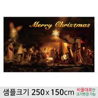 크리스마스현수막-303  ( 250 x 150 )