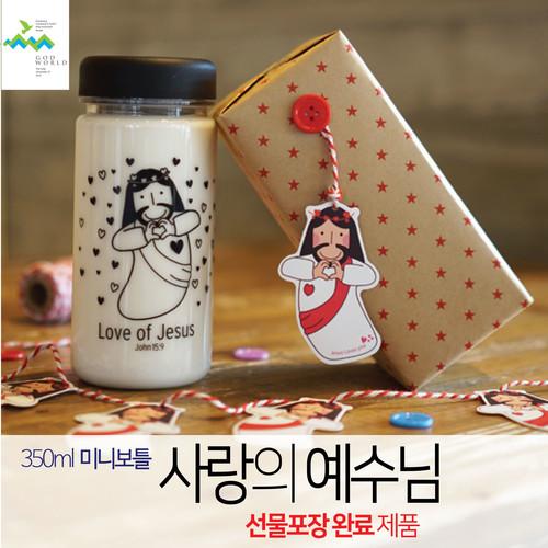<갓월드> 선물세트 NO.4 사랑의예수님 보틀 350ml(선물포장상품)