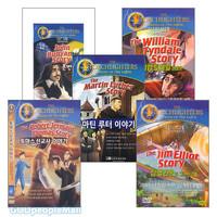 믿음의 영웅들 애니메이션 DVD 세트 (전5종)