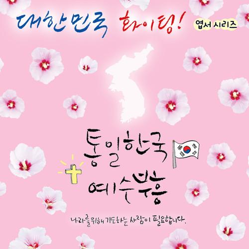대한민국 화이팅! 엽서 (56종)