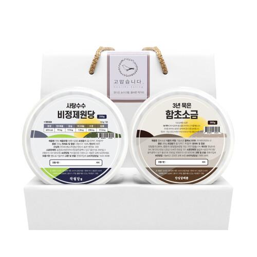 단짠 2종 선물세트 (원당-소금) (250g~300g)