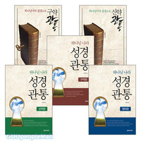 이종필 목사의 성경관통 관련도서 세트 (전5권)