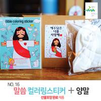 <갓월드>선물세트 NO.16 컬러링스티커 + 양말(스티커 선물포장)