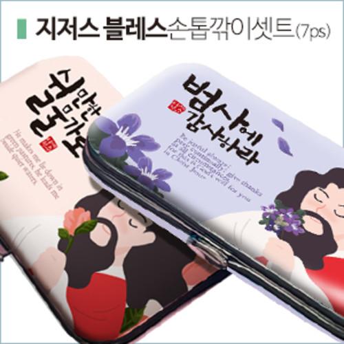 [인쇄용] 지저스 블레스 손톱깎이 세트7p (20개이상)