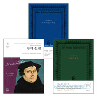 마르틴 루터 2017~2018년 출간(개정)도서 세트(전3권)