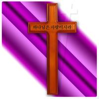 말씀십자가 -하나님은사랑이시라-WCR003