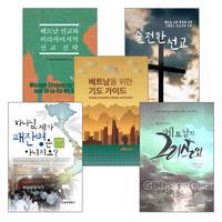 베트남 선교 관련 도서 세트(전5권)