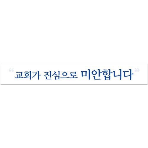교회현수막(코로나)-201 ( 500 x 70 )