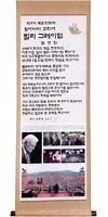김영진의 신앙인물 족자 시리즈 12종 (택1)