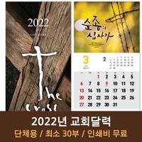 2022 교회달력 벽걸이캘린더 십자가 무료인쇄 8041