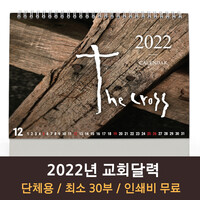 2022 교회달력 탁상용캘린더 십자가 the Cross 8042