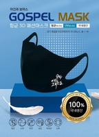 야긴과보아스_복음마스크(무봉제, 항균 3D 패션마스크)
