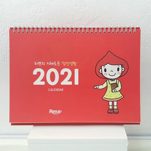 2021년 하쁘의 지혜로운 잠언생활 탁상용 달력