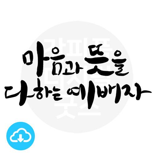 디지털 캘리그라피 3 마음과 뜻을 다하는 예배자 by 빛나는시온 / 이메일발송(파일)