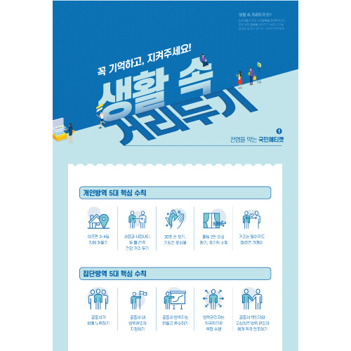 안전예방현수막(생활속거리두기)-092 (140 x 200)