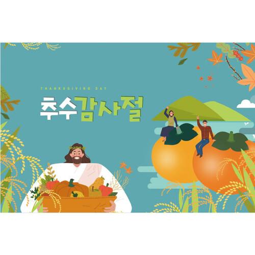 추수감사절현수막-205 ( 270 x 180 )