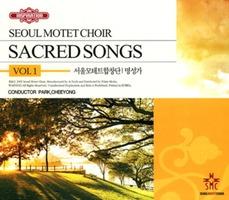 서울 모테트 합창단 - 명성가 Vol.1(2CD)