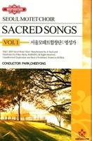 서울모테트합창단-명성가VOL1(2TAPE)