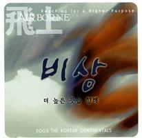 한국 컨티넨탈싱어즈 11집 - 비상 더 높은 뜻을 향해 (CD)