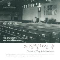 모테트 합창단 찬송가 6집 오 신실하신 주 (CD)