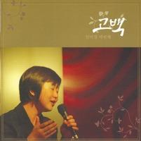 임미정 세번째 - 고백 (CD)