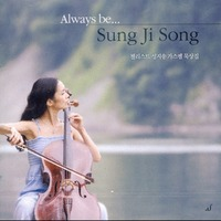 첼리스트 성지송 가스펠 묵상집 - Always be...(CD)