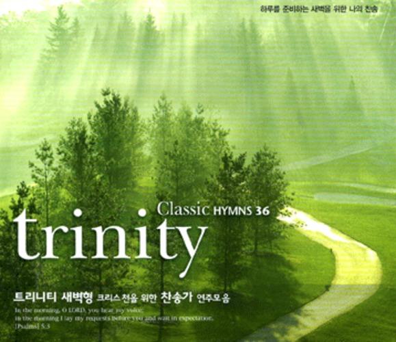 트리니티 새벽형  크리스천을 위한  찬송가 연주모음 (CD)