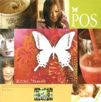 포스3집 - Butterfly (CD)