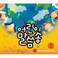 어린이 말씀송 Vol.1 (CD)
