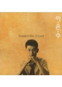 이은수 - 위로 (CD)
