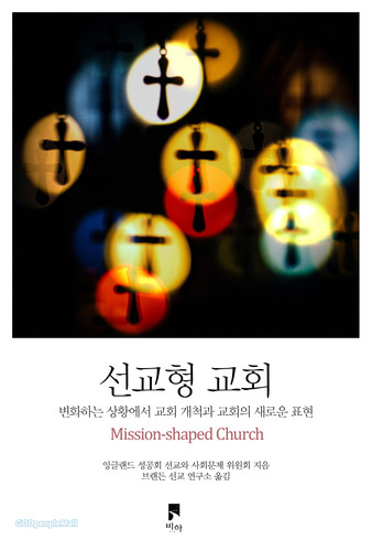 선교형 교회