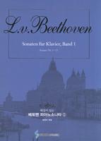 해설이 있는 베토벤 피아노 소나타1(양장)