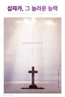 십자가, 그 놀라운 능력