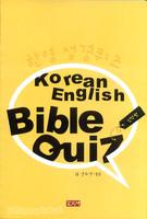 한영 성경 퀴즈-신약