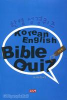 한영 성경 퀴즈-구약