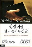 성경적인 설교준비와 전달